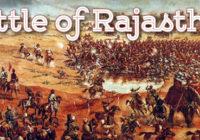राजस्थान के प्रमुख युद्ध | राजस्थान इतिहास के प्रमुख युद्ध एवं सम्बंधित प्रश्नोत्तरी ट्रिक पीडीएफ famous battles of rajasthan in hindi
