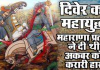 मेवाड़ का मैराथन किस युद्ध को कहा जाता है या राजस्थान का मेवाड़ का मैराथन किसे कहते हैं ? marathon of mewar in hindi
